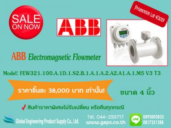 ABB Flow Meter ราคา